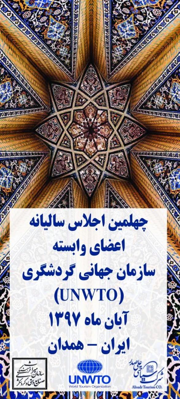 رویداد همدان ۲۰۱۸ و سئوالات بی پاسخ از سازمان میراث فرهنگی و شرکت سیاحتی علیصدر