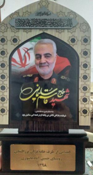 اهدای تندیس شهید سلیمانی به حاج حسین توسلی از سوی مردم حسین آباد عاشوری