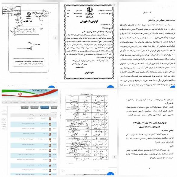 شفافیت حق مردم است؛ اسناد مرتبط با طرح موسوم به  حقوق مادام العمر