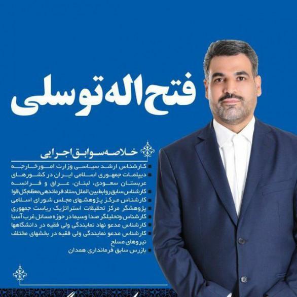 تقدیر و تشکر دکتر فتح اله (حسین) توسلی از مردم فهیم و شریف حوزه انتخاباتی بهار و کبودراهنگ