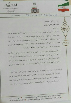 اعتراض نماینده محترم ملایر به جذب نیروهای غیر بومی  در استان همدان