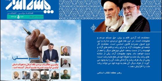 نشریه چشم انداز آینده منتشرشد