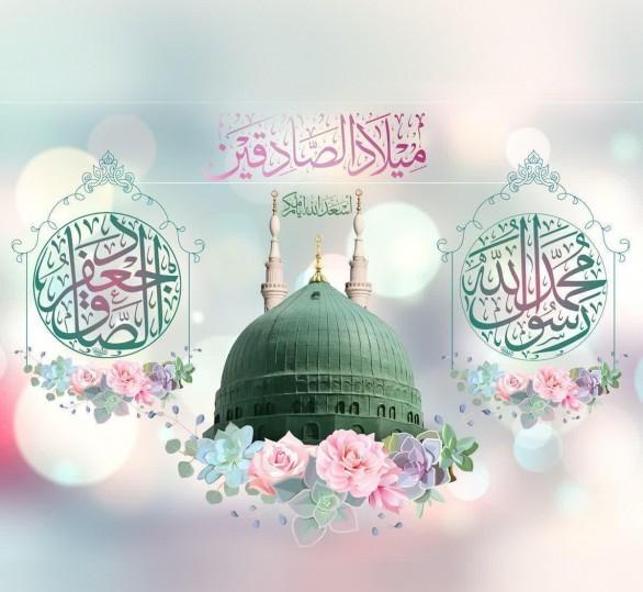 میلاد پیامبر اکرم (ص) و امام جعفر صادق (ع) مبارک و گرامی باد
