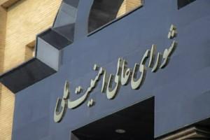 یبانیه توضیحی دبیرخانه شورای عالی امنیت ملی پیرامون حاشیه سازی های اخیر در مورد تصویب قانون اقدام راهبردی برای لغو تحریمها