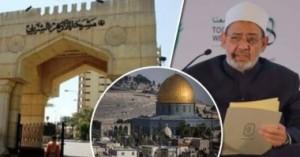 """آغاز کنفرانس بینالمللی """"یاری قدس"""" در مصر/ عباس: قدس پایتخت ابدی فلسطین است"""